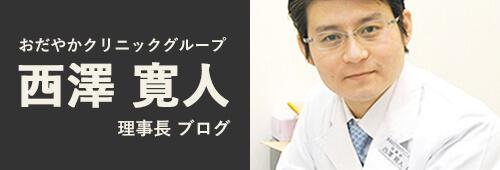 西澤寛人ブログ