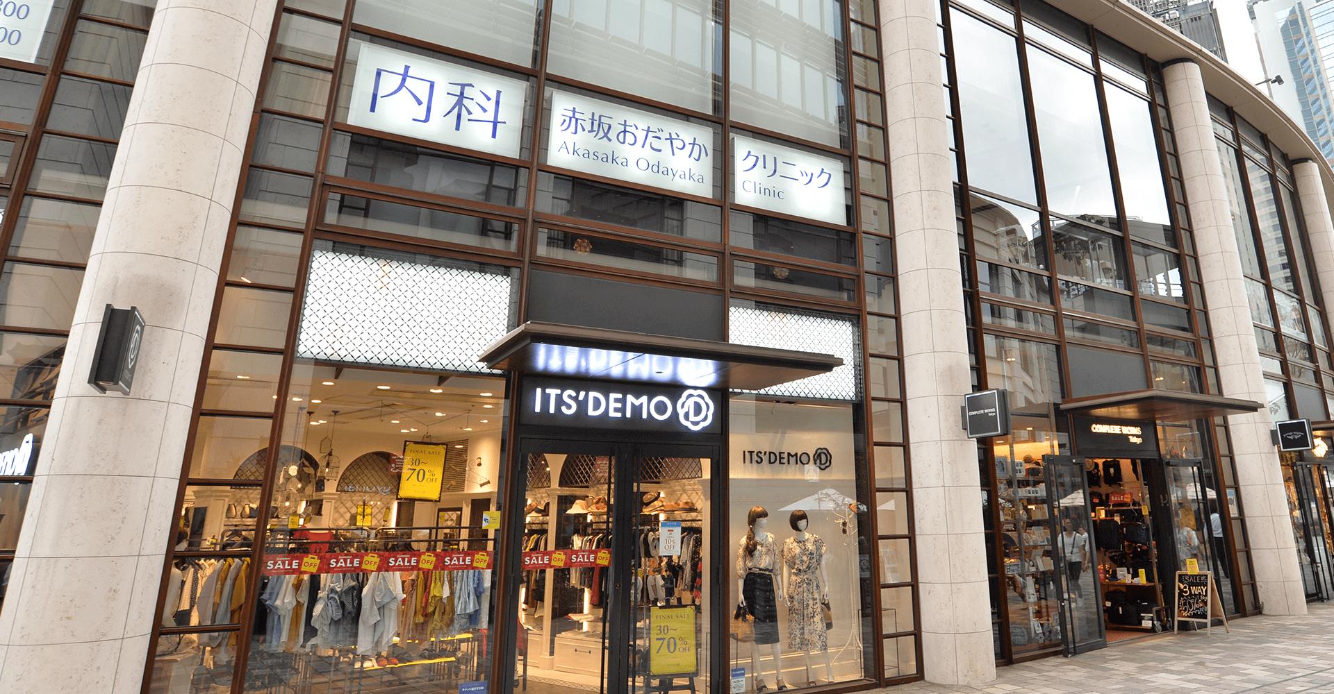 赤坂 内科